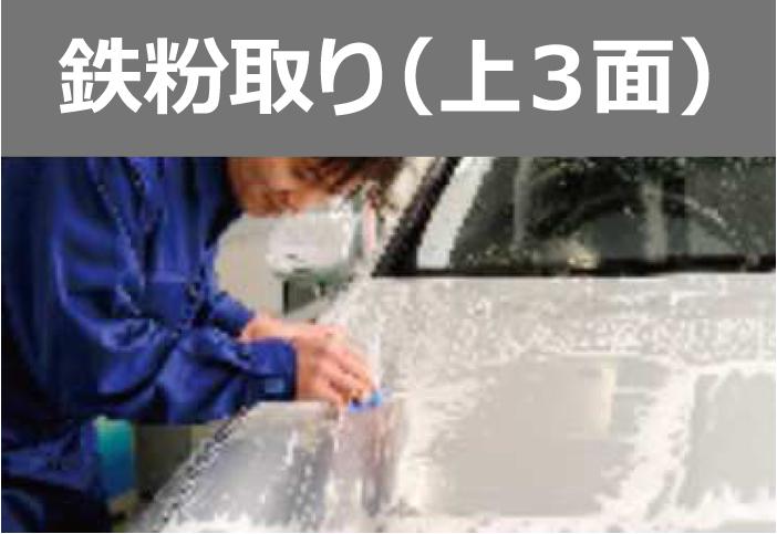 鉄粉取り(上3面)