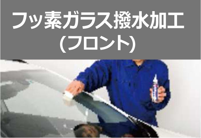 フッ素ガラス撥水加工(フロント)