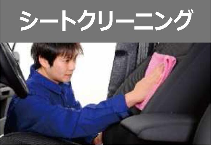 シートクリーニング