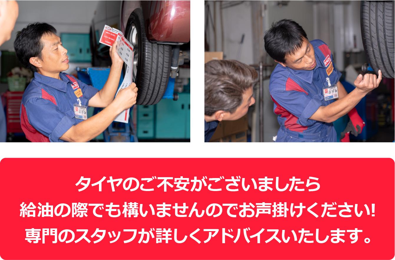 タイヤのご不安がございましたら給油の際でも構いませんのでお声掛けください!専門のスタッフが詳しくアドバイスいたします。