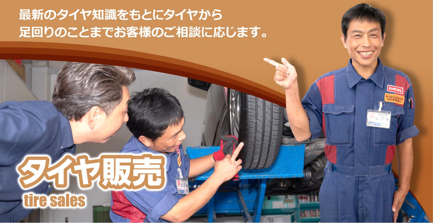 タイヤ販売